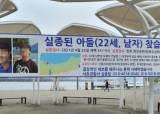 """경찰 """"손정민 사건현장 CCTV 54대와 블랙박스 133대 분석중"""""""