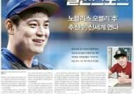 일간스포츠 김식 기자, 1분기 체육기자상 보도 부문 수상