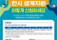서울시, 코로나로 소득 줄어든 가구에 50만원씩 준다