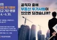 권익위, '국회의원 포함' 공직자 투기 의혹 55건 접수