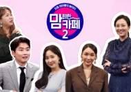 이동국, '맘편한카페' 시즌2도 MC 활약..장윤정→홍현희 재회