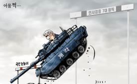 박용석 만평 5월 7일