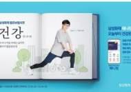 유재석, 건강의 아이콘으로 보험광고 브랜드 모델 발탁