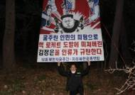 '대북전단 살포' 박상학 사무실 등 압수수색…금지법 시행 후 첫 사례