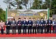 경주시산림조합 '경주하늘수목장림' 개장