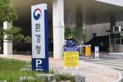 오규석 부산 기장군수, 낙동강유역환경청 앞 1인 시위 나선 이유?
