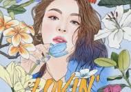 '컴백 D-day' 에일리, 선공개 앨범 'LOVIN'' 발매...전곡 작사 참여