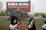 프로야구, 8일 9경기 개최…출범 40년 만에 처음