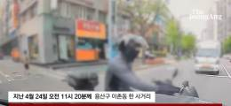 멈춰선 SUV에 달려든 오토바이? 뺑소니 억울한 김흥국, 블박 공개