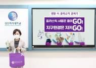 성신여대 양보경 총장, 플라스틱 줄이기 캠페인 '고고 챌린지' 동참