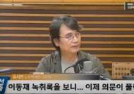 """뭘 보고 """"檢이 불법사찰"""" 주장했나···법정 서는 유시민 쟁점"""