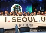 외국인도 갸우뚱한 'I·SEOUL·U' 바꾸려면 수십억…吳의 고민