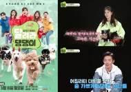 '달려라댕댕이' 유기견 사료 1톤 기부…이태성·김지민 관심 독려