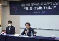 """조희연 교육감 """"학교운영위에 학생 참여 보장"""" 법개정 요구"""