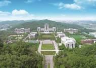 선문대, 디지털 신기술 인재양성 혁신공유대학 사업 충남권 유일 선정
