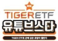 [알림] TIGER ETF 유튜브 스타 챌린지 개최