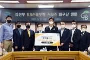 KB손해보험 황택의, 의정부시 배구 발전기금 2000만원 기부