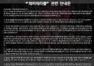 """""""'레미제라블' 내한 콘서트, 저작권자 승인 받지 않은 공연""""…논란"""