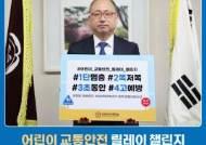 덕성여대 김진우 총장, 어린이 교통안전 릴레이 챌린지 동참