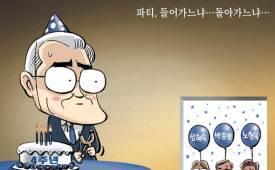 박용석 만평 5월 10일