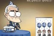 [박용석 만평] 5월 10일