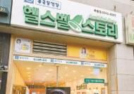 [포토클립] 건강기능식품 대리점 '헬스벨스토리' 창업 시장서 각광