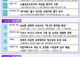 [취재일기]긍정 24쪽 vs 부정 1쪽…文정부 4년 민망한 셀프칭찬