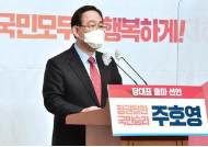 """주호영 당권 출사표 """"영남당? 황교안·나경원 때 당 잘나갔나"""""""