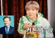 """방탄소년단 제이홉, 코난 오브라이언에 공개사과 """"커튼, 쏘리"""""""