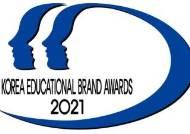 [알림] 대한민국 교육산업 최고 브랜드를 찾습니다