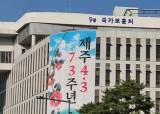 """다음달 '4.3 특별법' 시행 앞두고 반대 단체들 """"위헌"""" 제기"""