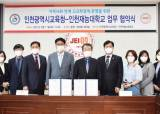 인천재능대, 인천시교육청과 고교학점제 운영 협약