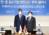 중기중앙회, '한-중 중소기업 비즈니스·투자 웨비나' 개최
