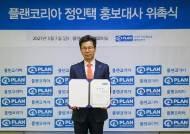 플랜코리아, 오렌지라이프 정인택 명예부사장 홍보대사 위촉