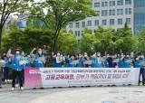 """""""신입생 11만명 줄 것""""…전국 교수·대학노조, 정부대책 촉구"""