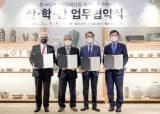 서울과기대-한국도자재단-광주요, 도자공예작가 양성 위한 '경기도예창작교류센터' 조성