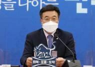 """윤호중 """"文 4년 위기극복 최선…촛불정부 기대 못미쳐 반성"""""""