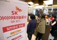 """'따상' 실패한 SKIET 20%대 급락…투자자 """"못 팔았다"""" 발 동동"""