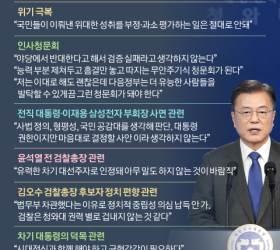 """MB·<!HS>박근혜<!HE>·이재용 사면, 국민공감대·형평성 생각해 판단"""