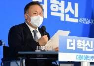 """與5선 이상민 """"임혜숙·박준영 임명 반대…대통령에 밝혀야"""""""