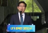 """양승조 충남지사, 광역단체장 첫 대선 출마선언…""""수도권·지방 갈등 해소할 것"""""""