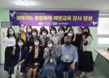 고성가족상담소, 통합폭력 예방 강사 양성 교육