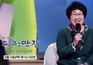 """'파란만장' 가수 방주연 """"임신 7개월에 암 진단, 치료 포기했다"""""""