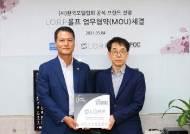 투에버 롤프(L.O.R.P) & (사)한국모델협회 제휴 체결