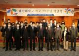 대진대학교 29주년 개교기념식 개최
