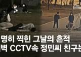 [영상]선명히 찍힌 그날 흔적…새벽 CCTV속 정민씨 친구는
