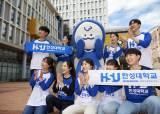 한성대, 2021년 한국형 온라인 공개강좌(K-MOOC) 한국학분야 강좌 최종 선정