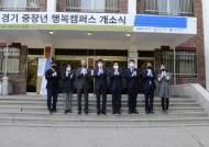 대진대학교 경기도 중장년 인생 지원 사업 '경기 중장년 행복캠퍼스'개소식 개최