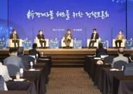 포스트 코로나 시대 한국경제 재도약 해법 제시