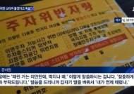 """""""주차위반 붙인 XX 데려와""""…경비원 폭행하고 고소한 입주민"""
